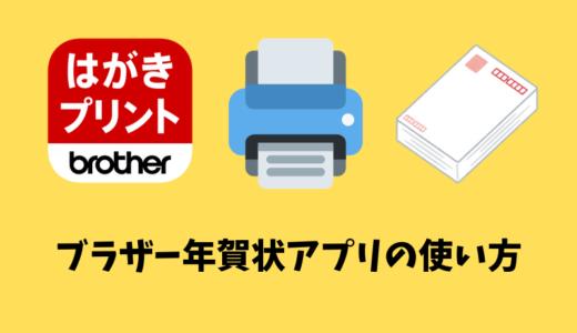 ブラザー年賀状アプリの使い方 iPhoneで年賀状作成作成からプリンターで印刷までを解説