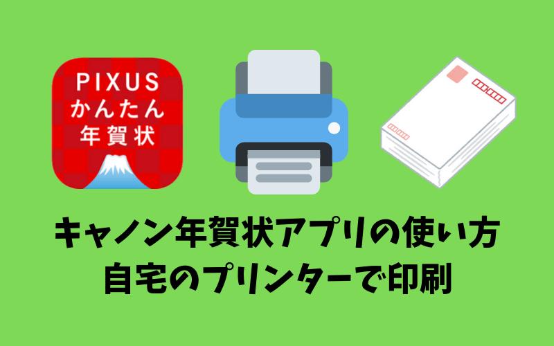 キャノンの年賀状アプリ「PIXUSかんたん年賀状」の使い方 iPhoneからプリンターに自宅印刷