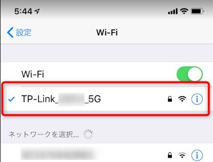 iPhoneとプリンターを同じWi-Fiネットワークに接続する