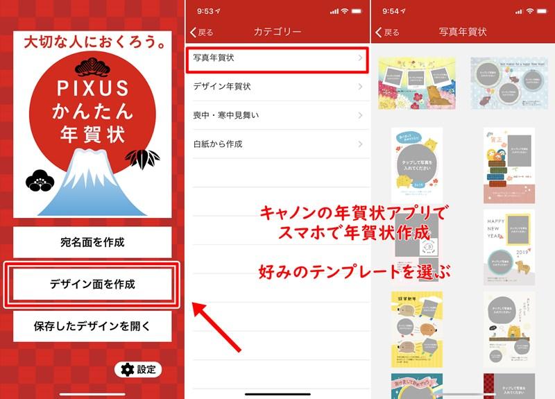 キャノンピクサス年賀状アプリの使い方