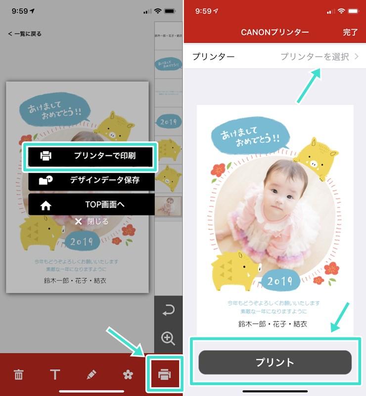 キャノン年賀状アプリからプリンターに年賀状をプリント