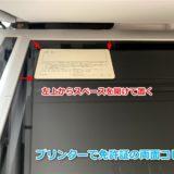 ブラザーのプリンターで免許証を両面コピーするときの置き方