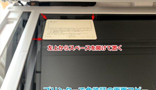 免許証のコピーを1枚に両面印刷 ブラザーのプリンターでのやり方