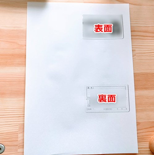 家のプリンターで免許証を1枚に両面コピーした紙
