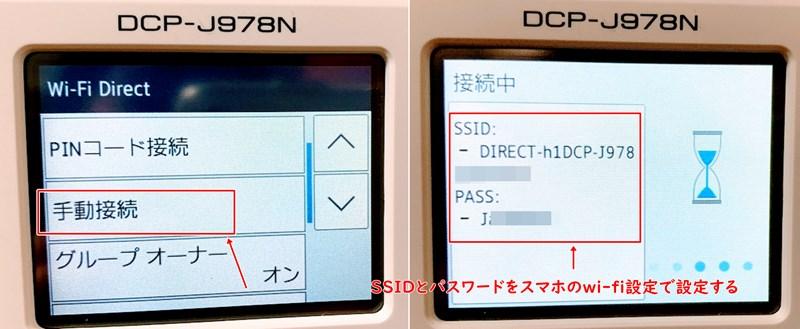 wi-fiダイレクトのSSIDとパスワードが表示