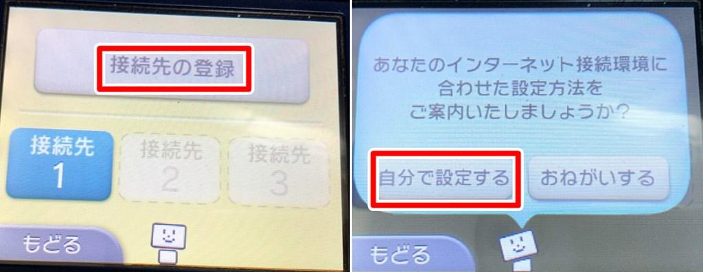 3DSからWi-Fiのゲストネットワークに接続する