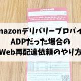 Amazonデリバリープロバイダ(ADP)だった場合のWebからの再配達依頼のやり方