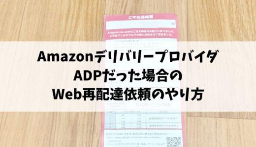 Amazonが配送業者(デリバリープロバイダ)の場合のWebから再配達のやり方