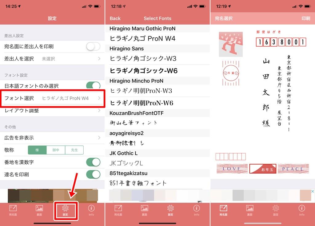 宛名プリントアプリでフォントを変更する