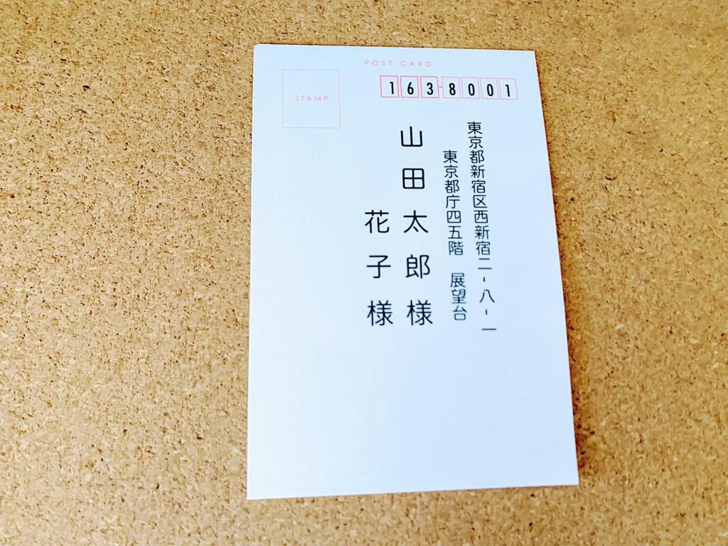 宛名プリントで宛名を印刷したハガキサンプル