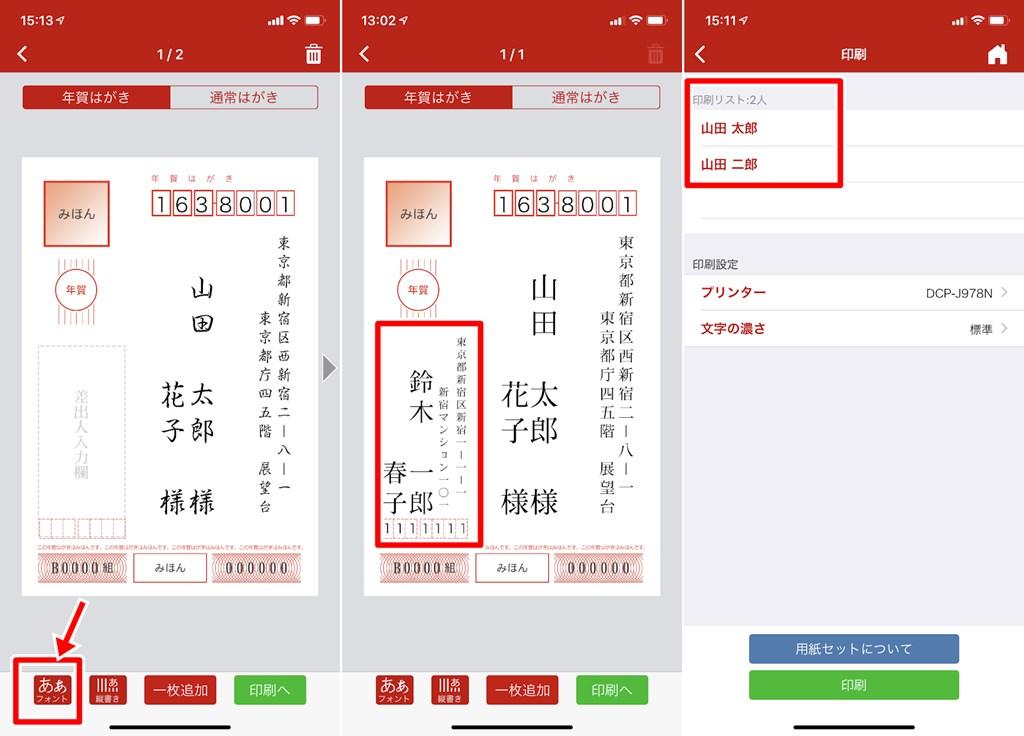 ブラザー年賀アプリは宛名印刷でフォントや複数名も一括印刷可能