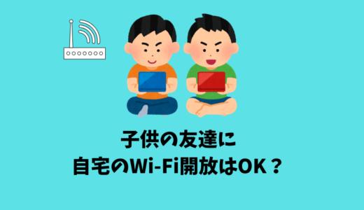 子供の友達に家のWi-Fiを開放するのは大丈夫?安全に接続する方法
