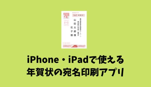iPhone、iPadで使える年賀状宛名印刷アプリ