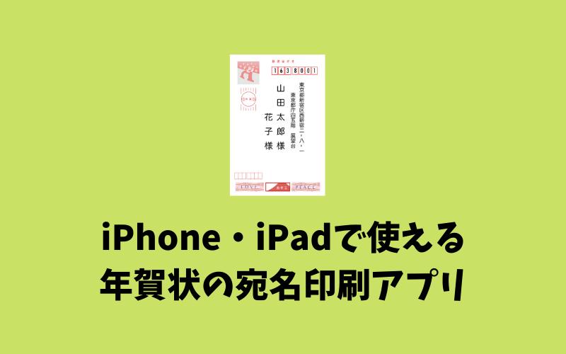 宛名印刷ができるiPhone・iPadアプリ
