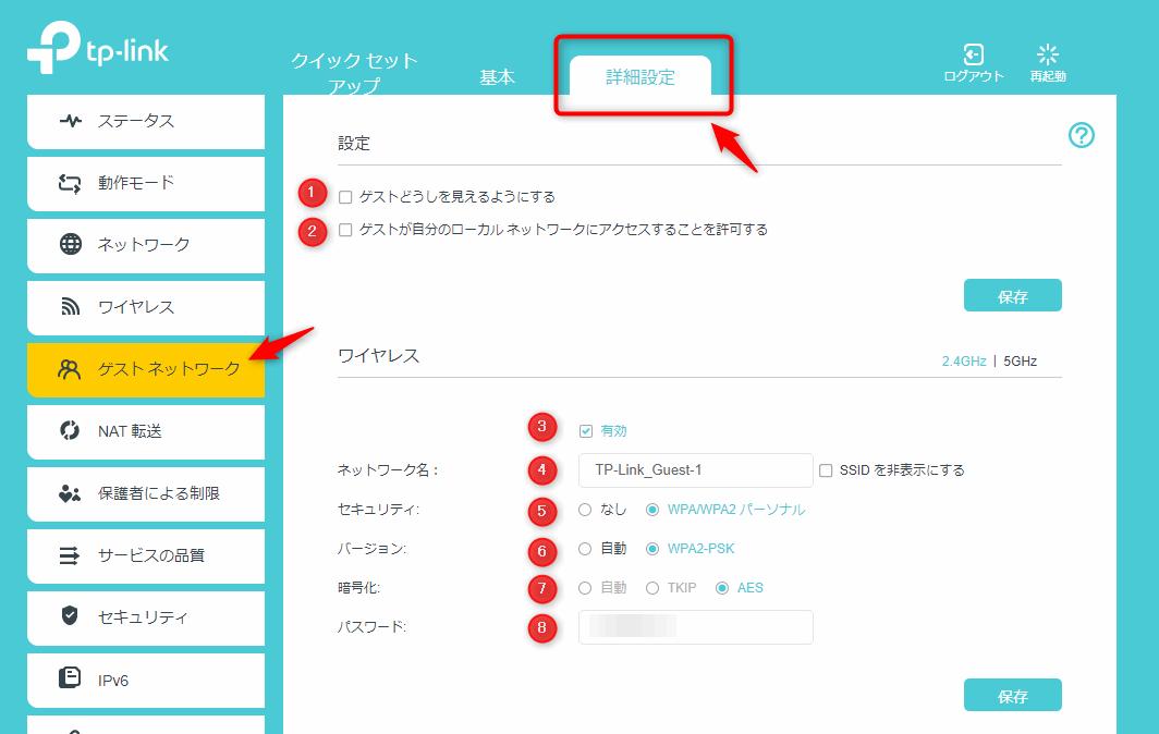 TP-LINKWi-Fiルーターのゲストネットワーク設定