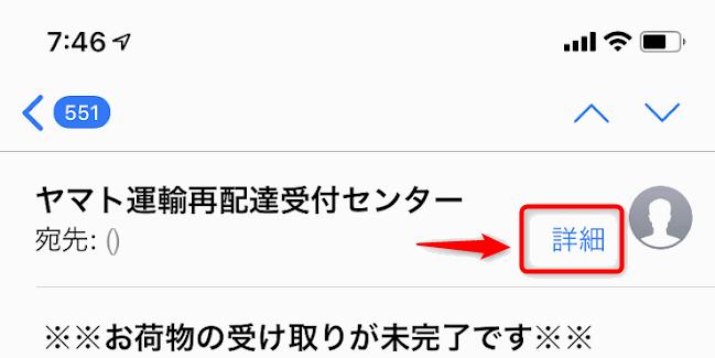 iPhoneでヤマト運輸再配達センターのメールアドレスを表示する