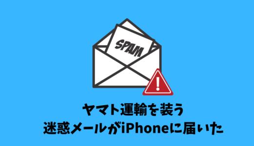 ヤマト運輸を騙る迷惑メールがiPhoneに届いたときの対処法