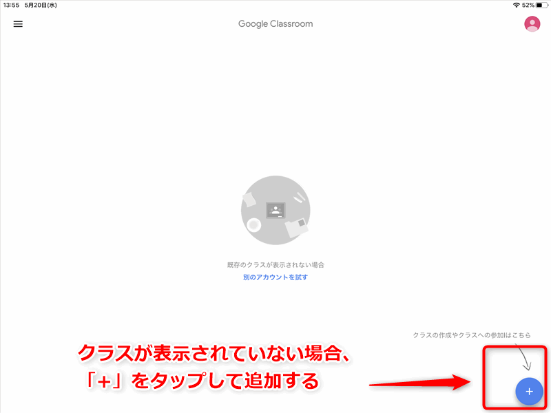 Googleクラスルーム クラスの追加