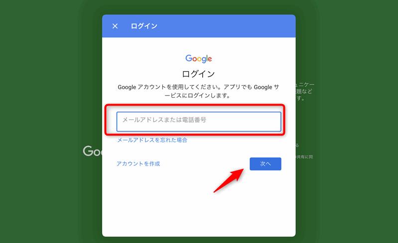 Googleクラスルームにログイン