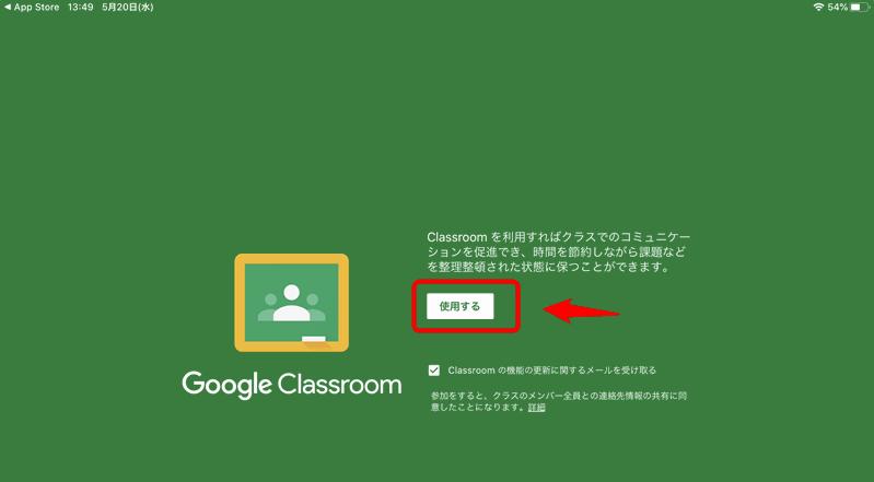 Googleクラスルーム使用する