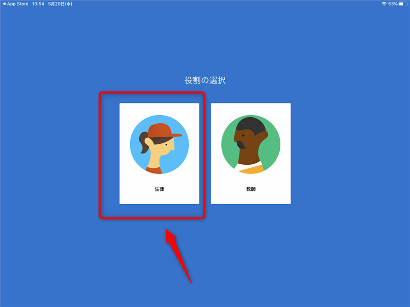 Googleクラスルームの役割の選択