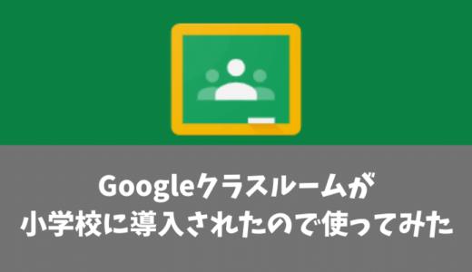 Google Classroom(クラスルーム)の使い方 子供の小学校で導入されたので使ってみた