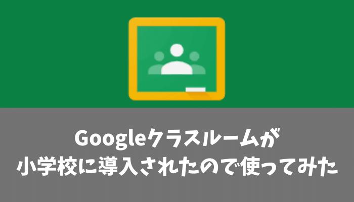 Googleクラスルームの使い方