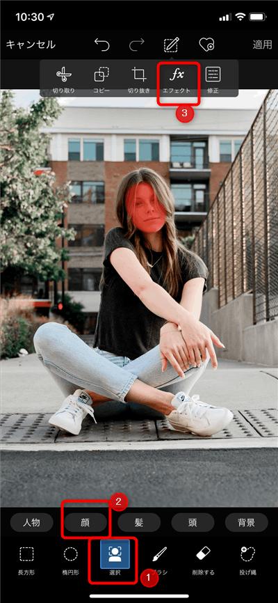 Picsart自動選択の顔で認識