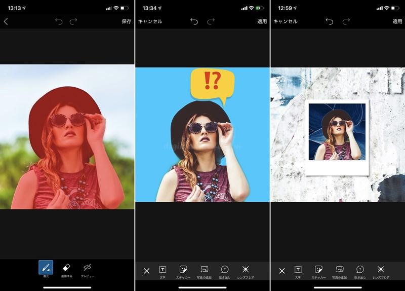 PicsArtで背景透過のやり方 写真の背景を消すには?