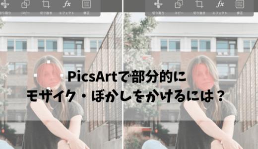 PicsArtでモザイクやぼかしを一部だけにかける方法