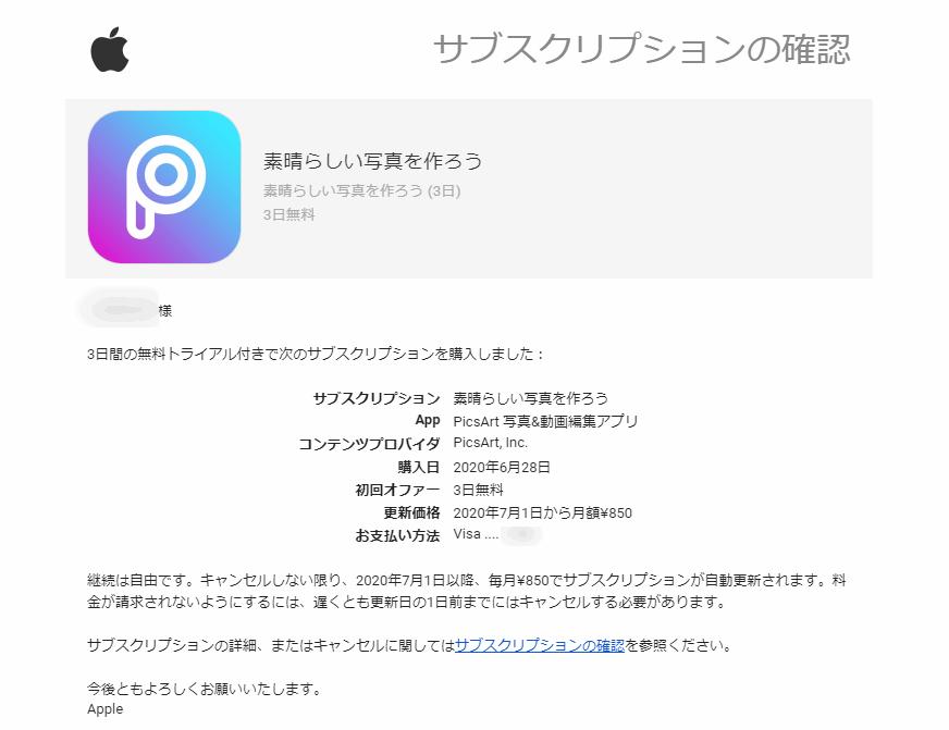 アップルからサブスクリプションの確認メール