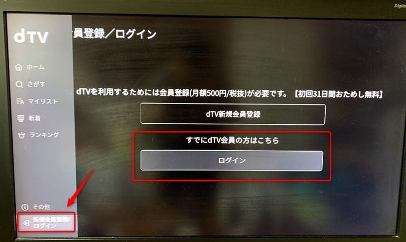 Fire tv stick(ファイヤーティービースティック)でdTV にログイン