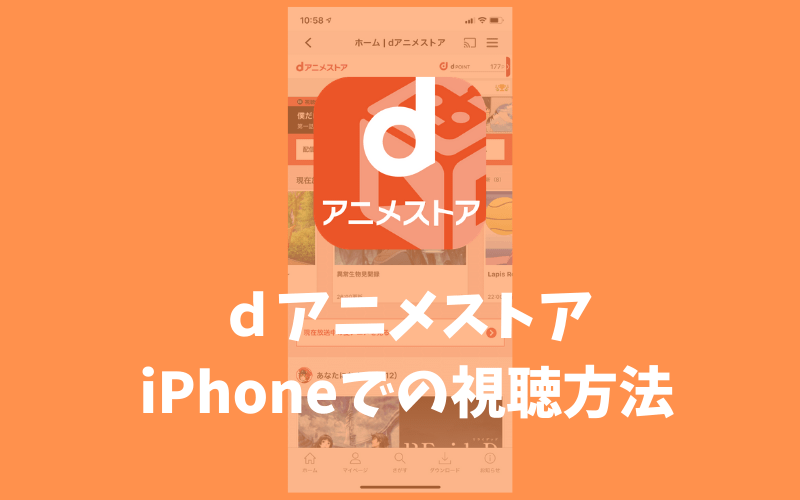 dアニメストアをiPhoneで視聴する方法と注意点を解説