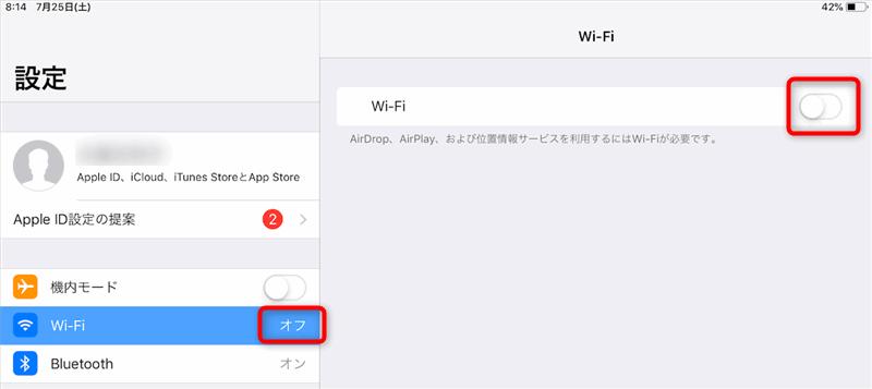 iPadのWi-Fi接続をオフ
