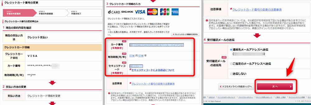 dアニメストアのクレジットカード変更