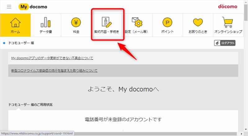 Mydocomo契約内容・手続き