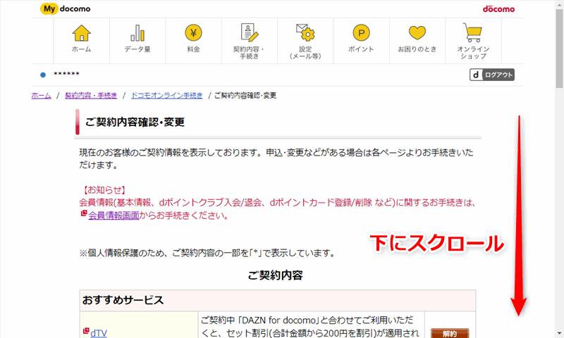 Mydocomoでdアニメストアのクレジットカード変更画面