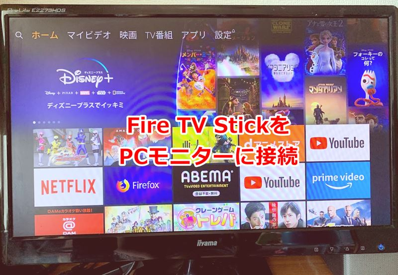 Fire TV StickをPCモニターに接続したところ