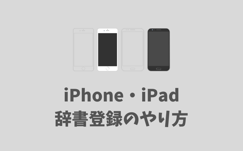 iPhone・iPadの辞書登録のやり方