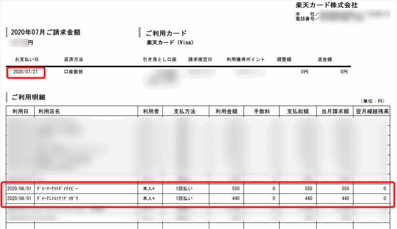 dアニメストア クレジットカード請求日・引き落とし日(楽天カード)