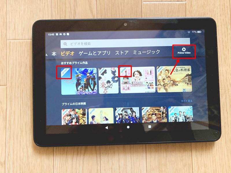 Fire HD 8タブレットでプライムビデオ視聴
