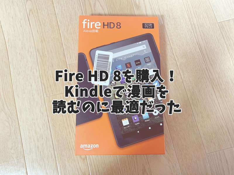 【2020】Fire HD 8を購入!Kindle Unlimited読書にも最適だった