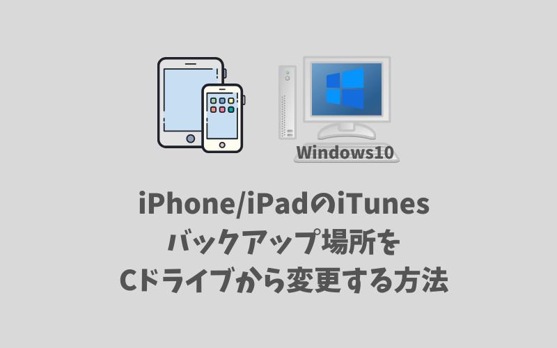 保存 itunes 先 バックアップ iphone