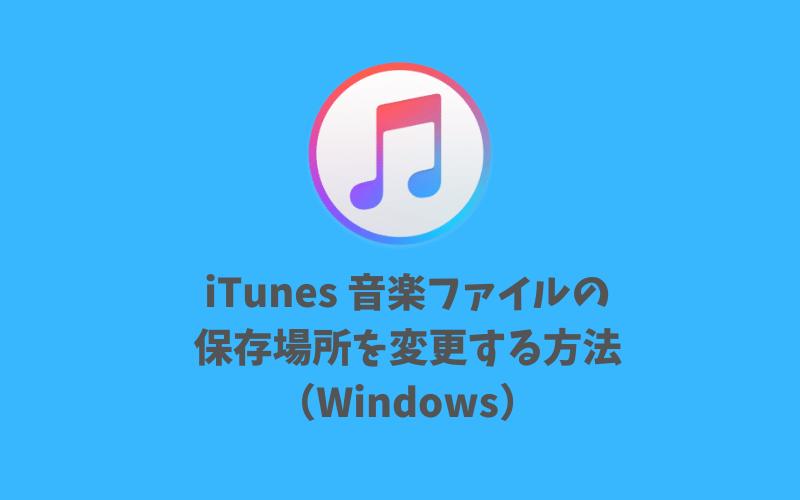iTunesの音楽ファイル(メディアフォルダ)の保存場所を変更する方法