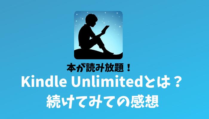 【お得?】Kindle Unlimitedを4年継続する私の口コミと使い方を解説
