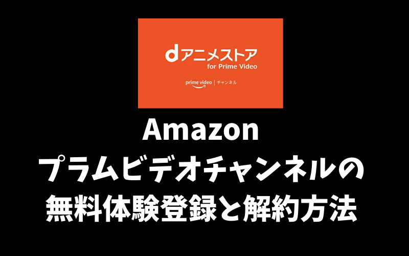 ストア アニメ Amazon 解約 プライム d