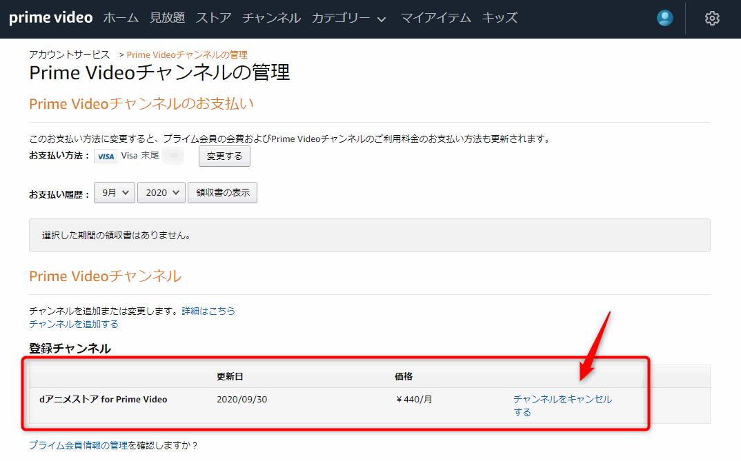 Amazonプライムビデオチャンネルを解約する