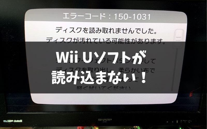 Wii Uソフトが読み込まないので修理に出した話