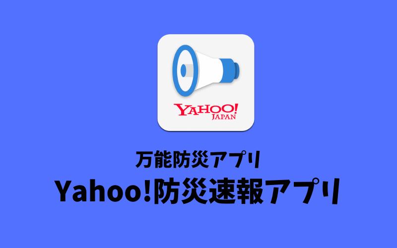 地震・豪雨・防犯情報などを通知Yahoo!防災速報アプリ
