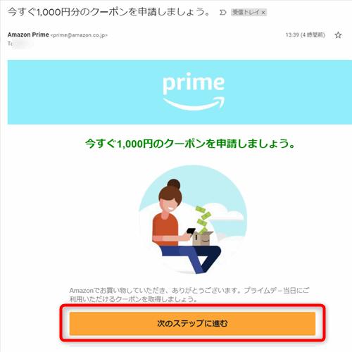 プライムデー2000中小企業応援キャンペーンでもらえる1000円オフクーポンの申請メール